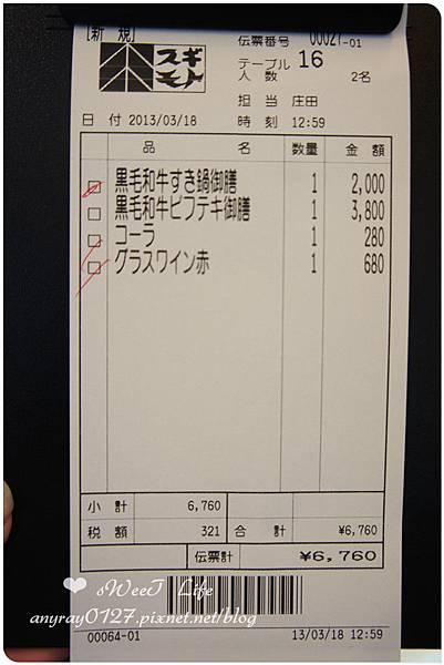 スギモト-黑毛和牛壽喜鍋 (19).JPG