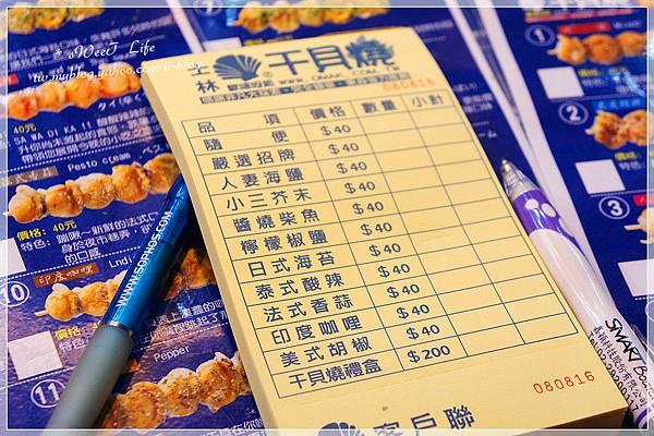 羅東夜市小吃 (17).JPG