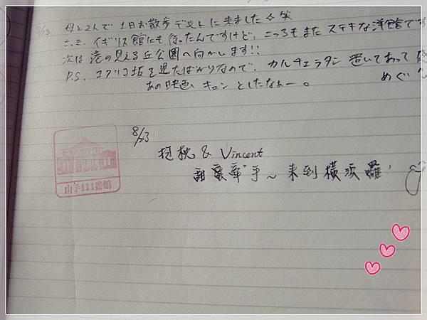 橫濱-山手西洋館 (15).JPG