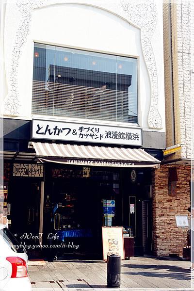 橫濱-元町商店街 (3).JPG