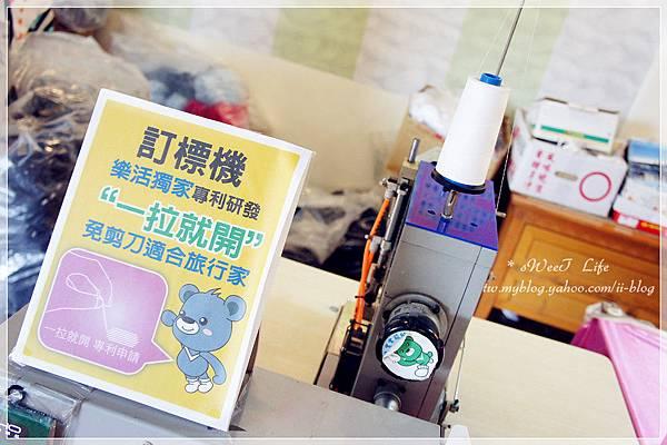 樂活觀光襪廠 (27).JPG