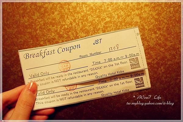 神戶-Quality Hotel (17).JPG