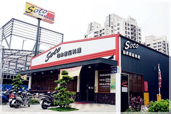 Soto日本家庭料理 (16).JPG