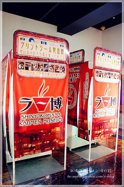 橫濱-拉麵博物館 (5).JPG