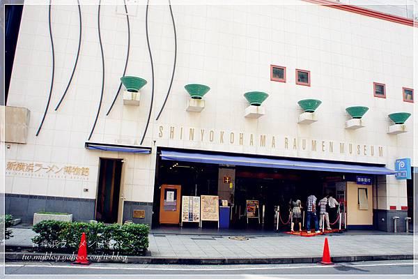 橫濱-拉麵博物館 (7).JPG