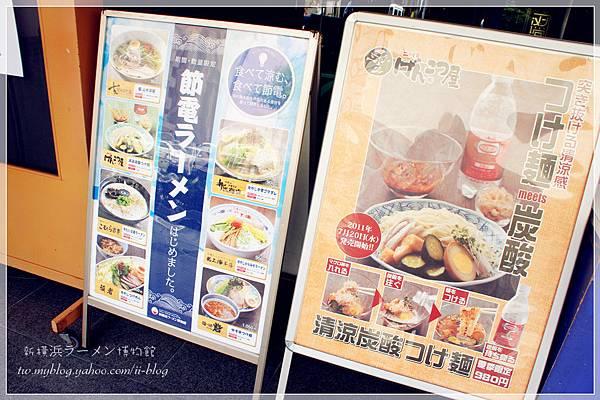 橫濱-拉麵博物館 (8).JPG