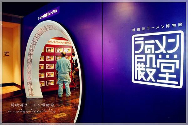橫濱-拉麵博物館 (10).JPG