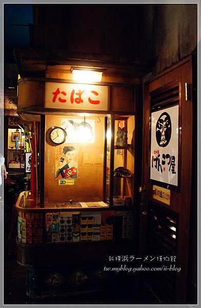 橫濱-拉麵博物館 (12).JPG
