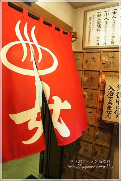 橫濱-拉麵博物館 (25).JPG