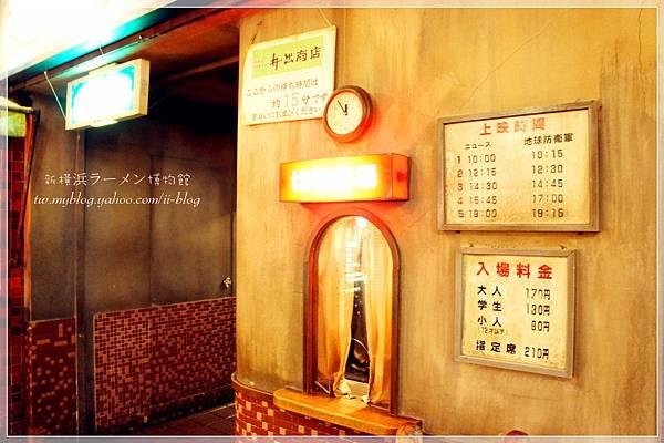 橫濱-拉麵博物館 (26).JPG