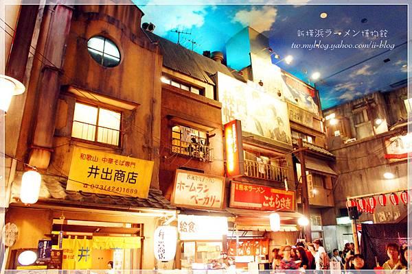 橫濱-拉麵博物館 (28).JPG