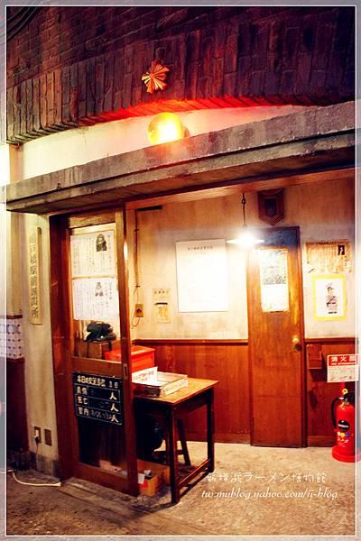橫濱-拉麵博物館 (32).JPG