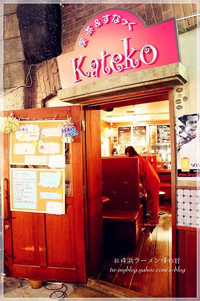 橫濱-拉麵博物館 (31).JPG