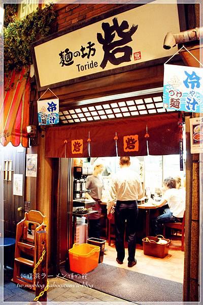 橫濱-拉麵博物館 (38).JPG