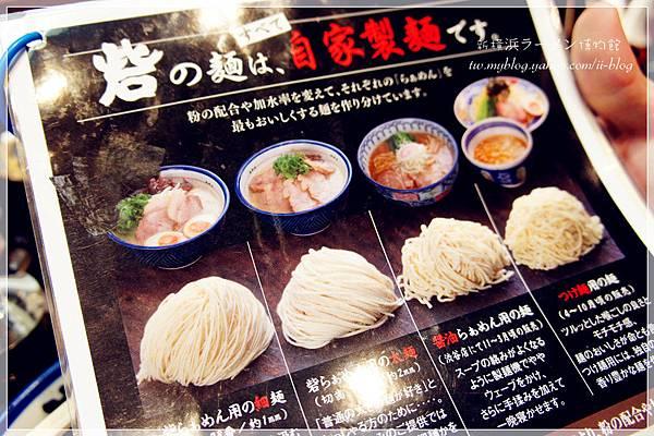 橫濱-拉麵博物館 (43).JPG