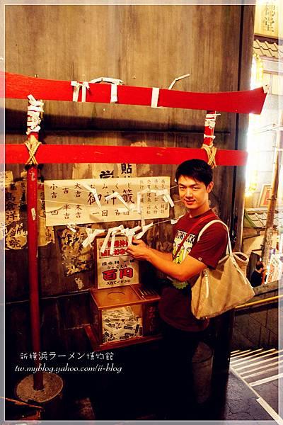 橫濱-拉麵博物館 (47).JPG