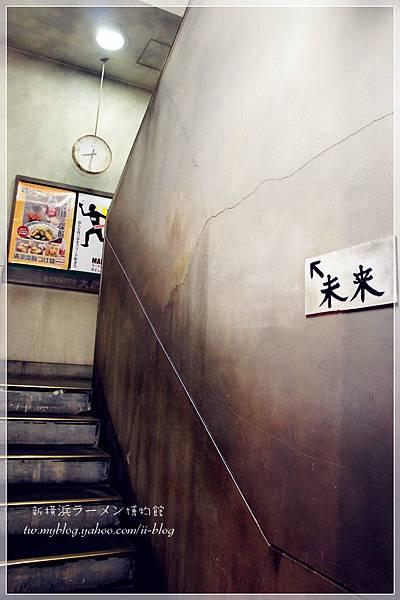 橫濱-拉麵博物館 (48).JPG