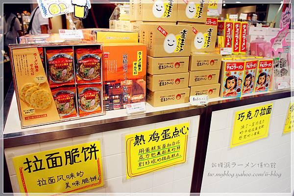 橫濱-拉麵博物館 (49).JPG