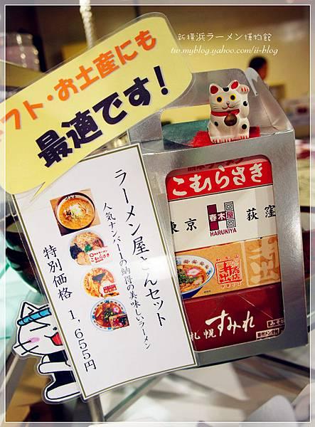 橫濱-拉麵博物館 (55).JPG