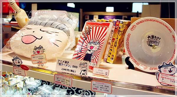橫濱-拉麵博物館 (56).JPG