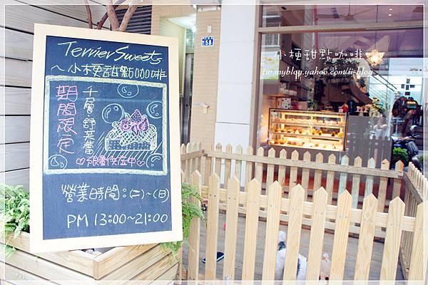 小梗甜點咖啡 (8).JPG