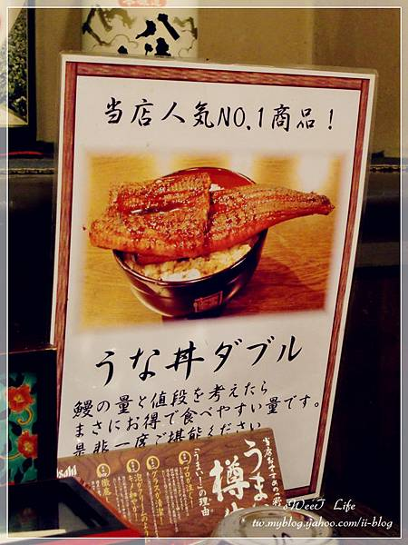 名代   宇奈とと-鰻魚飯 (3).JPG