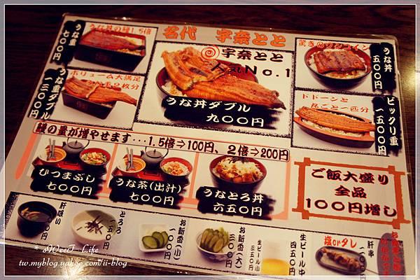 名代   宇奈とと-鰻魚飯 (6).JPG
