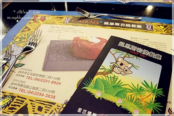 台中-凱恩斯岩燒 (5).JPG