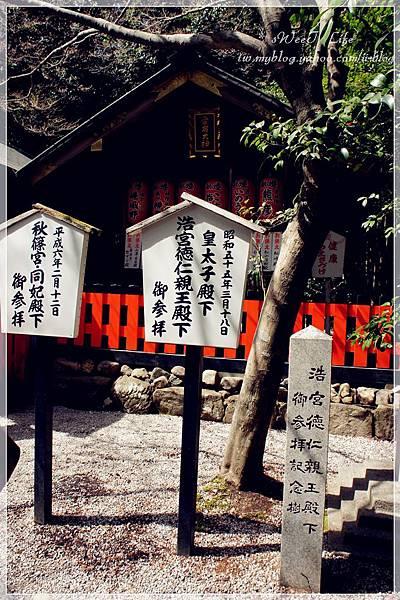嵐山-野宮神社 (11).JPG