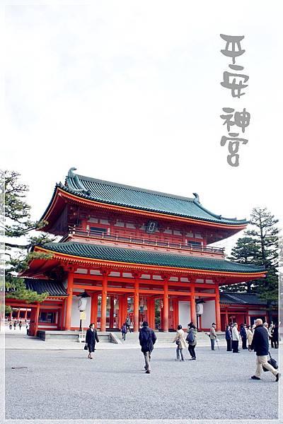 平安神宮 (6).JPG