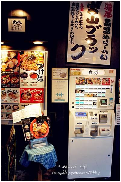 京都駅-拉麵小路 (1).JPG