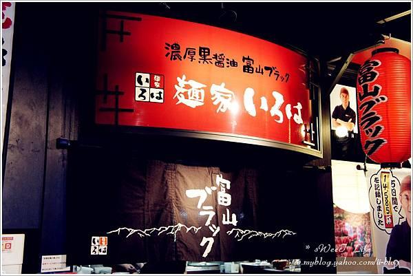京都駅-拉麵小路 (11).JPG
