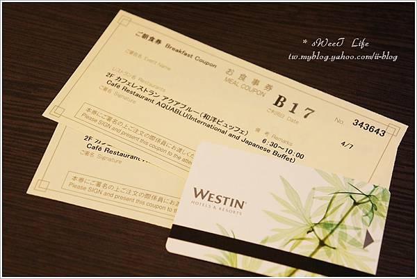 京都‧威斯汀都酒店 The Westin Miyako KYOTO  (16).JPG