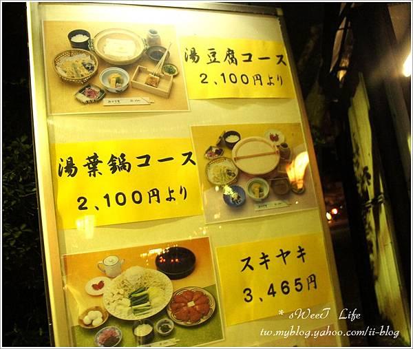 湯豆腐-かがり火 (6).JPG