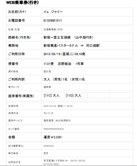 WEB乘車券(行)