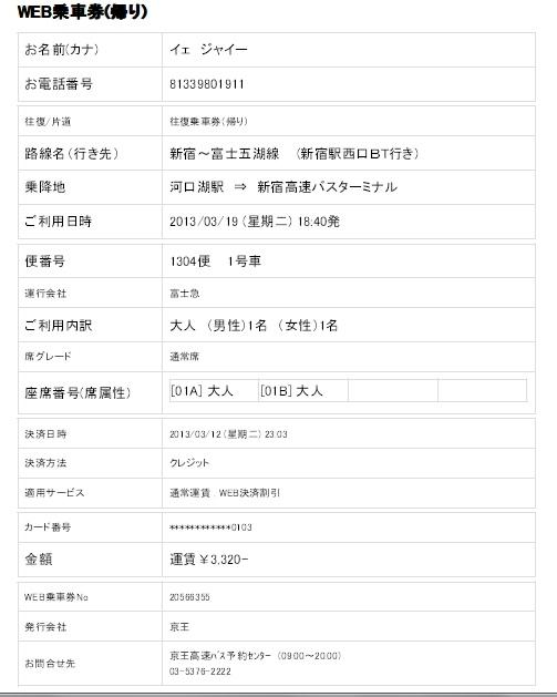 WEB乘車券(回)