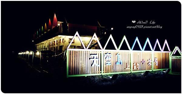 宜蘭(宿)-天空島上的小木屋 (4).JPG
