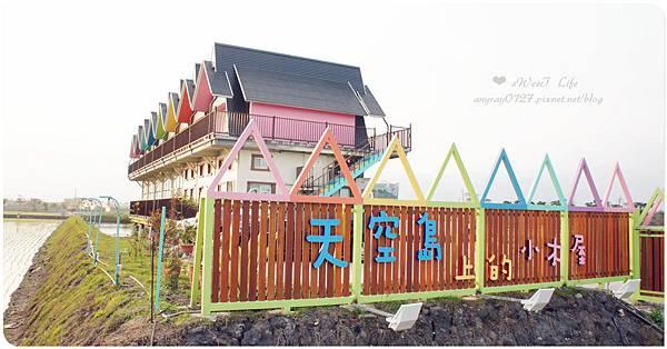 宜蘭(宿)-天空島上的小木屋 (57).JPG