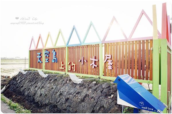 宜蘭(宿)-天空島上的小木屋 (58).JPG