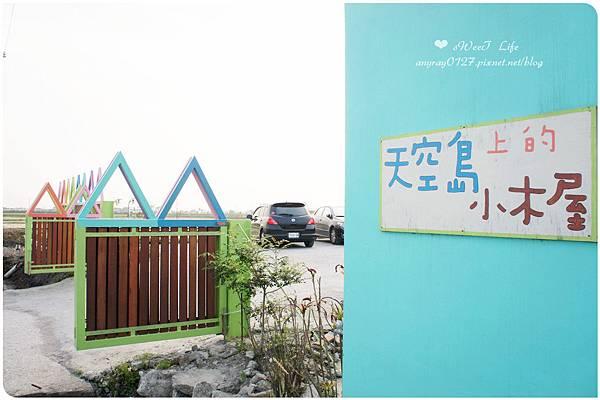宜蘭(宿)-天空島上的小木屋 (65).JPG