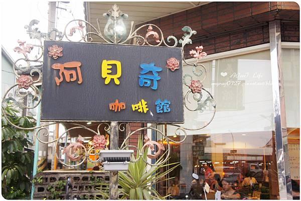 高雄-阿貝奇咖啡館 (10).JPG