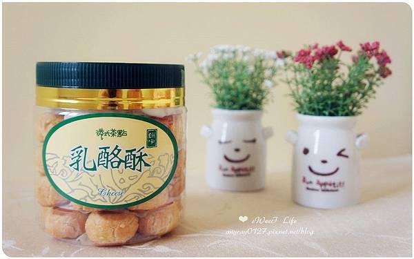 饌宇乳酪酥 (1).JPG