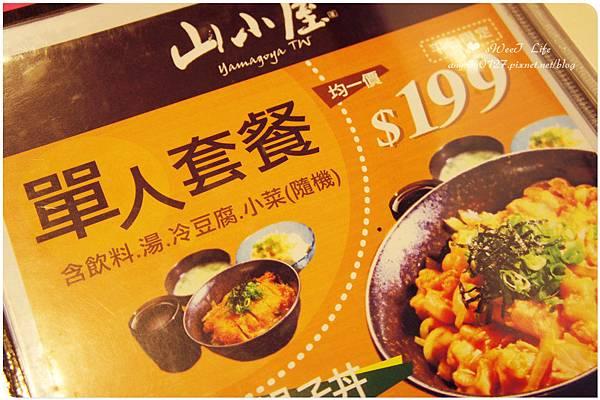 台中-山小屋拉麵 (4).JPG
