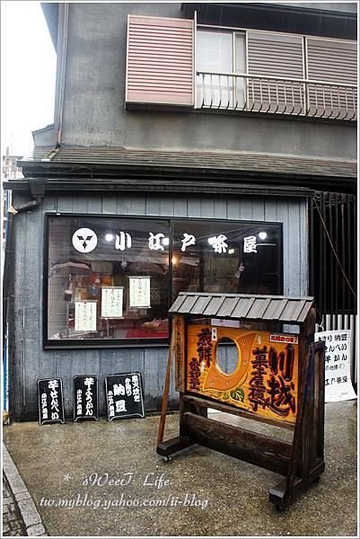 川越。菓子屋橫丁 (13).JPG