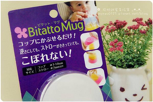 體驗-必貼妥 Bitatto Mug 神奇彈性防漏吸管杯蓋  (10).JPG
