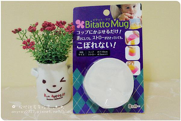 體驗-必貼妥 Bitatto Mug 神奇彈性防漏吸管杯蓋  (8).JPG