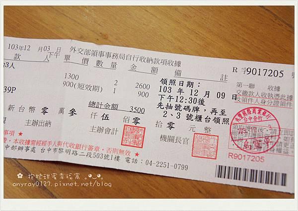 辦護照自己來 (4).JPG