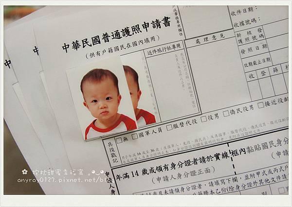 辦護照自己來 (3).JPG
