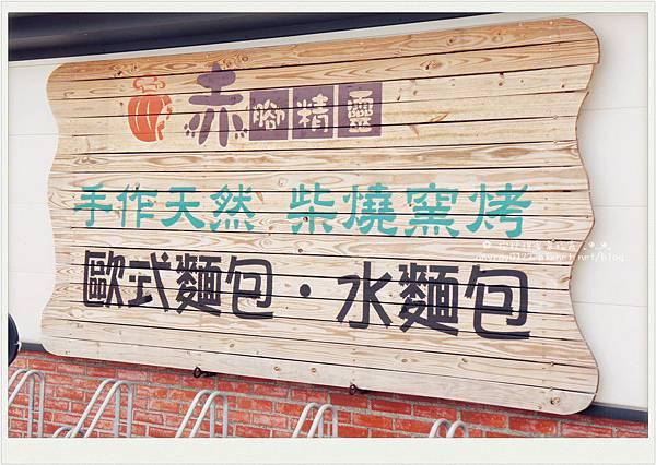 南投-赤腳精靈 (7).JPG