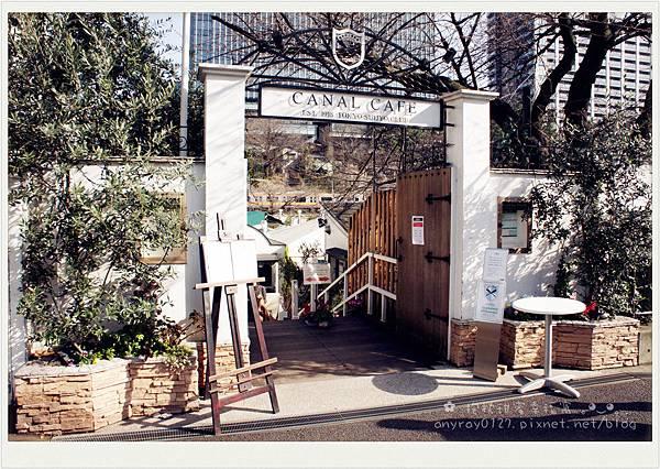 神樂阪-canal cafe (3).JPG
